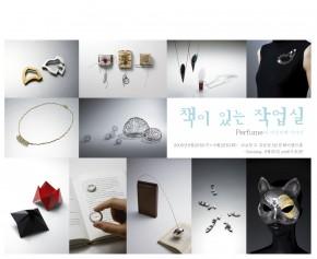 '책이 있는 작업실' 전 포스터 * Source: 금속공예가 전용일 교수 홈페이지