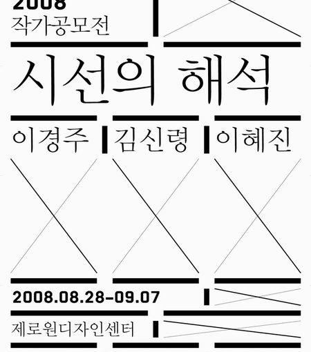 '시선의 해석', 전시회 포스터 * Source: 금속공예가 전용일 교수 홈페이지