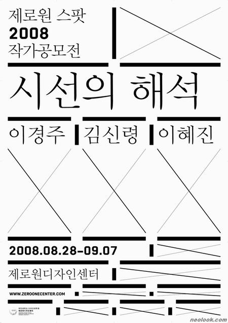 '시선의 해석' 2008 제로원 스팟 전시 공모결과