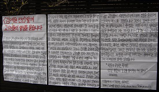 '김예슬 선언' 릴레이 답글들 _ 퍼온 글