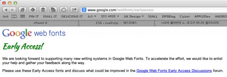 구글 웹 폰트 얼리 억세스에 네이버 글꼴 묶음이 포함되었다.